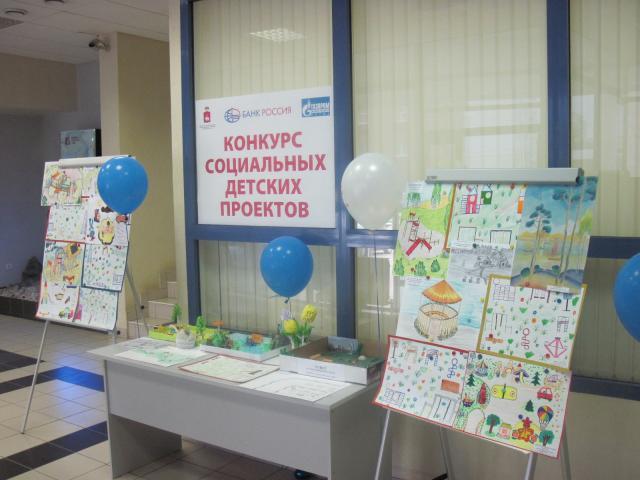 Детские проекты для конкурса