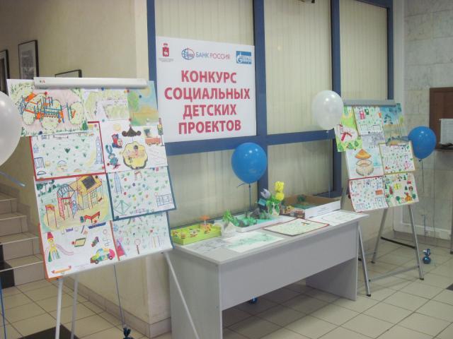 Конкурсы для детских проектов